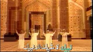 Labbaik Allah Humma Labbaik - Haj Nasyid Raihan With English Translation