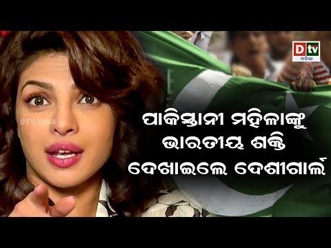 ପାକିସ୍ତାନୀ ମହିଳାଙ୍କୁ ଭାରତୀୟ ଶକ୍ତି ,ଦେଖାଇଲେ ଦେଶୀ ଗାର୍ଲ  | Odia news  live updates#DtvOdia