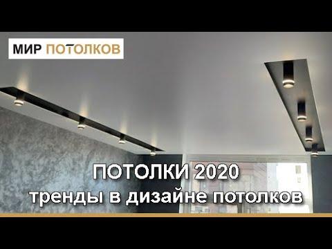 Потолки 2020. Тренды в дизайне потолков.