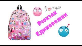 Школьный рюкзак с Единорогом от компании Интернет-магазин рюкзаков Backpack4you. com. ua - видео