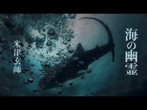 米津玄師「海の幽霊」Spirits of the Sea (Cover by 藤末樹/歌:HARAKEN)【フル/字幕/歌詞付】