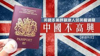 【維港外望】英多黨呼籲給予港人居英權 中國不高興
