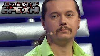 Мечтает YБИTb человека ради удовольствия ► Детектор Лжи ► Михаил Симоненко