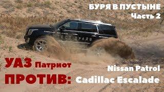 Буря в пустыне: УАЗ Патриот против Nissan Patrol и Cadillac Escalade