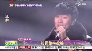 """林俊傑超完美演出 陸網友封""""現場之王""""│中視新聞20160101"""