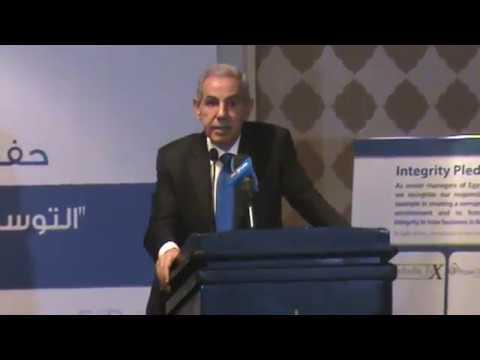 كلمة المهندس/طارق قابيل وزير التجارة والصناعة خلال مبادرة النزاهة فى الأعمال
