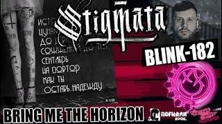 STIGMATA   Истории | Калейдоскоп | Blink 182   Happy Days | Bring Me The Horizon | NOMERCY RADIO