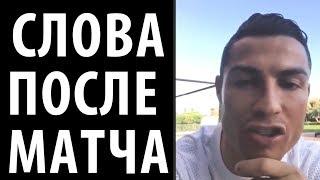 СЛОВА РОНАЛДУ ПОСЛЕ МАТЧА ВАЛЕНСИЯ - ЮВЕНТУС