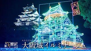 【VR/360°動画】大阪ならではのイルミネーション~豊臣城下町と大阪歴史探訪の旅~(大阪城エリア)