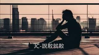 (一小時版)JC 說散就散