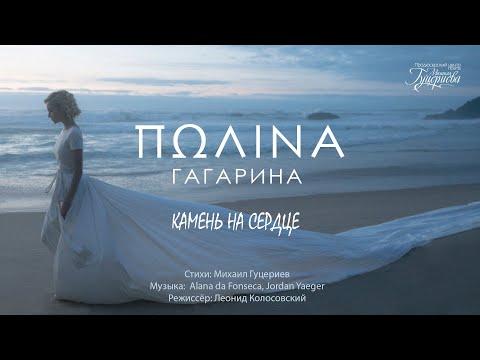 Полина Гагарина— «Камень насердце» (Official Video)