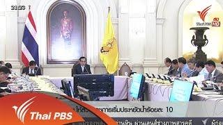 ที่นี่ Thai PBS : 22 ก.ค. 58
