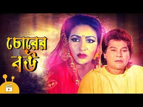 Chorer Bou - চোরের বউ | Bangla Movie | Zafar Iqbal, Rajib, Champa