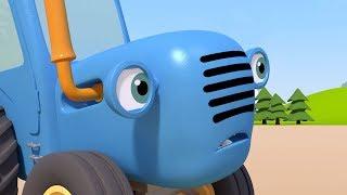 ИГРУШКИ - Синий трактор на детской площадке - Мультфильм про машинки