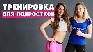 Тренировка для подростков. Комплекс упражнений от [Workout | Будь в форме]