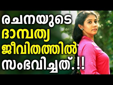What Happened In Rachana Narayanan Kutty  Married Life!! Truth Unveiled Mp3
