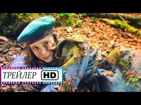 Таинственный сад - Русский трейлер HD | Фильм | (2020)