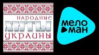 Таисия Повалий - Александр Малинин - НАРОДНЫЕ УКРАИНСКИЕ ПЕСНИ / FOLK HITS OF UKRAINE