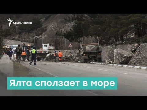 Ялта сползает в море | Крым за неделю с Александром Янковским