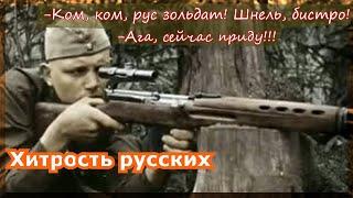 Ком,ком рус зольдат/  Хитрость советских солдат на фронте/ Воспоминания снайпера Евгения Николаева