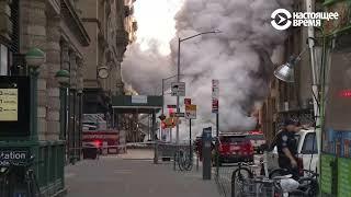 Взрыв пароотвода парализовал Пятую авеню в Нью-Йорке