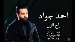 تحميل و مشاهدة احمد جواد - راح الزين - ahmed jawad 2020 MP3