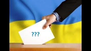 🌾 Украина: Выборы без выбора !?⛑