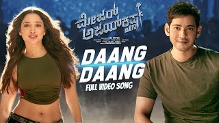 Daang Daang Video Song | Major Ajay Krishna Kannada Movie | Mahesh Babu, Rashmika, Tamannaah | DSP