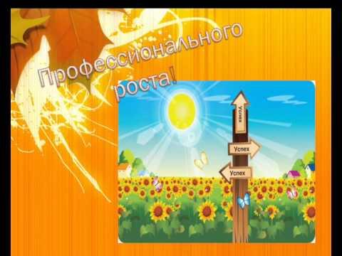 Поздравление С Днем Учителя 2012 года.wmv