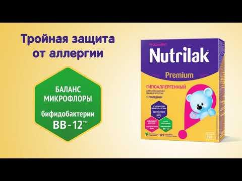 Nutrilak Premium Гипоаллергенный