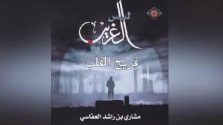مازيكا Qareeh EL Qalb مشاري راشد العفاسي - قريح القلب تحميل MP3