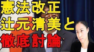 三浦瑠麗辻元清美と徹底討論!!憲法改正について!