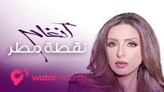 اغاني طرب MP3 Angham - Noatet Matar - Official lyric video | أنغام - نقطة مطر تحميل MP3