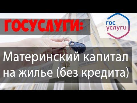 Распоряжение материнским капиталом на ПРИОБРЕТЕНИЕ жилья (БЕЗ КРЕДИТА/ЗАЙМА) через ПФР//ГОСУСЛУГИ