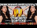 Marathi Dj Songs Remix Non Stop 2020  New Marathi Songs 2020 New Marathi Dj Songs 2020 Marathi Remix