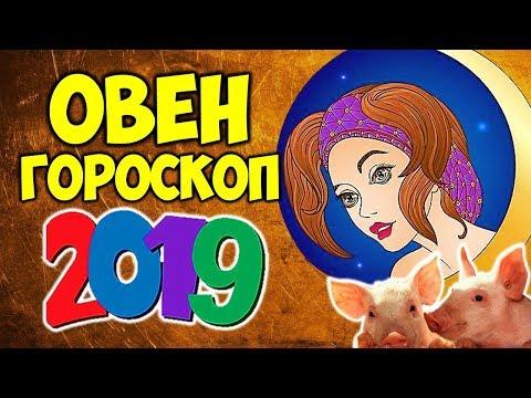 ОВЕН САМЫЙ ТОЧНЫЙ ГОРОСКОП НА 2019 ГОД ♈
