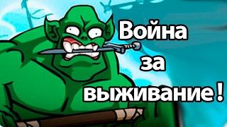 Война за выживание ! ( BattleCry )