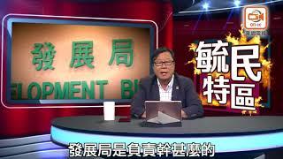 毓民特區:林鄭房策師承曾蔭權 助長地產霸權