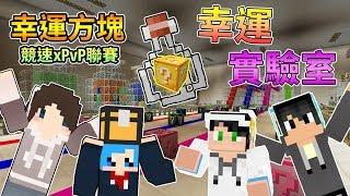 【Minecraft】潛入幸運實驗室,能夠拿到甚麼祕寶嗎...?幸運方塊賽跑xPvP聯賽 Feat.哈記、殞月、捷克 我的世界【熊貓團團】
