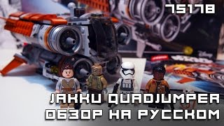 LEGO STAR WARS 75178 Jakku Quadjumper / Квадджампер Джакку (Первый обзор на русском)