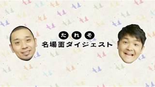 テレビ埼玉で絶賛放送中!いろは千鳥最新DVD『いろはに千鳥たれそ』が5/16水発売決定!