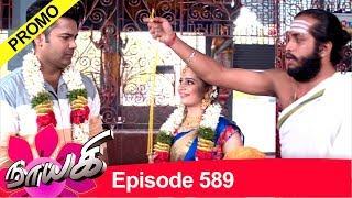 Naayagi Promo for Episode 589