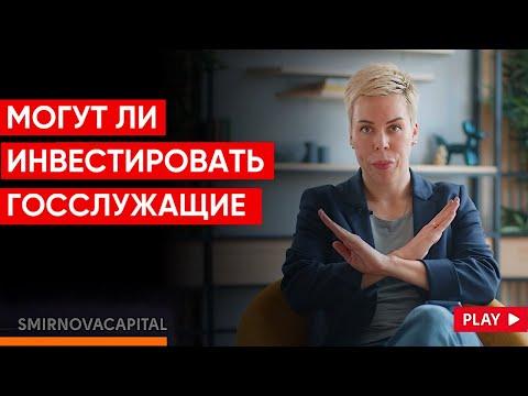 Могут ли инвестировать госслужащие? // Наталья Смирнова