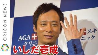 いしだ壱成、24歳年下女優・飯村貴子と9日再々婚へ妻の妊娠も発表「かっこいいお父さんになりたい」