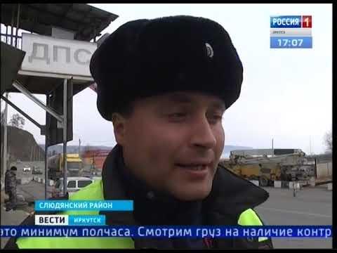 Выпуск «Вести-Иркутск» 14.03.2019 (17:00)