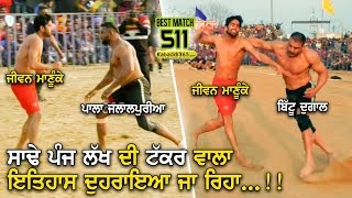 #511 Best Match | Ghall Kalan Vs Sarhala Ranuan | Dirba (Sangrur) Kabaddi Cup 16 Feb  2019