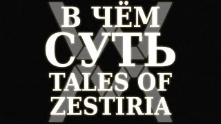 В чём суть - Tales of Zestiria (PC) ?