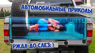 Ржал до слёз Приколы на дороге Авто приколы №3