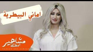تحشيش اماني علاء مسرحية شرطي الولاية جديد مشاهير الوسط الفني  2019