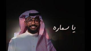 ياسماره - ناصر نايف ( جلسة 2018 ) تحميل MP3
